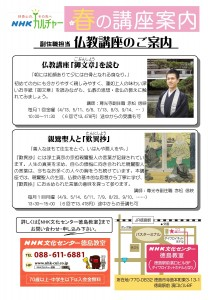 NHKカルチャー仏教講座 (副住職担当)