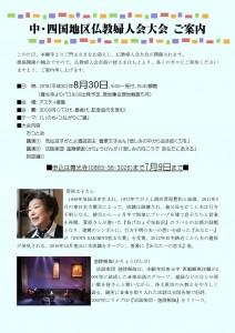 8/30仏教婦人会大会