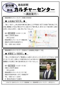 徳島新聞カルチャー仏教講座_案内